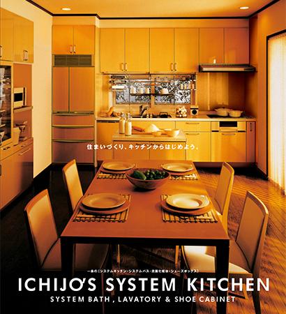 ICHIJO'S SYSTEM KITCHEN