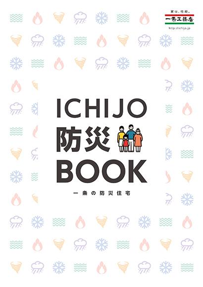 ICHIJO 防災BOOK