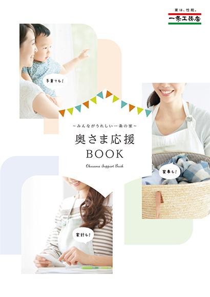 奥さま応援BOOK