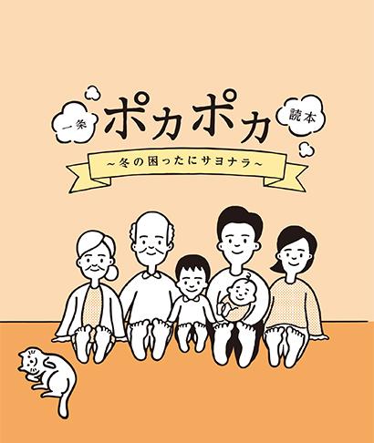 一条ポカポカ読本〜冬の困ったにサヨナラ〜