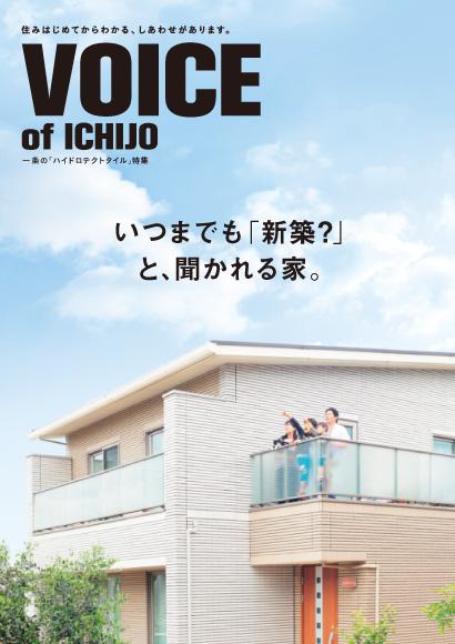 VOICE of ICHIJOハイドロテクトタイル特集