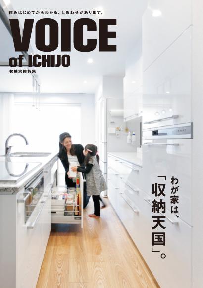 VOICE of ICHIJO収納実例特集
