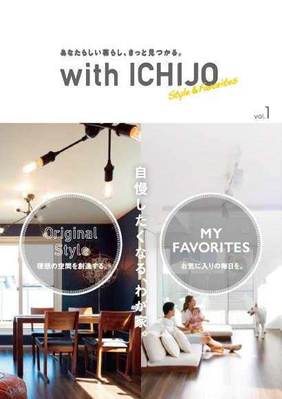 with ICHIJO vol.1インテリア実例集