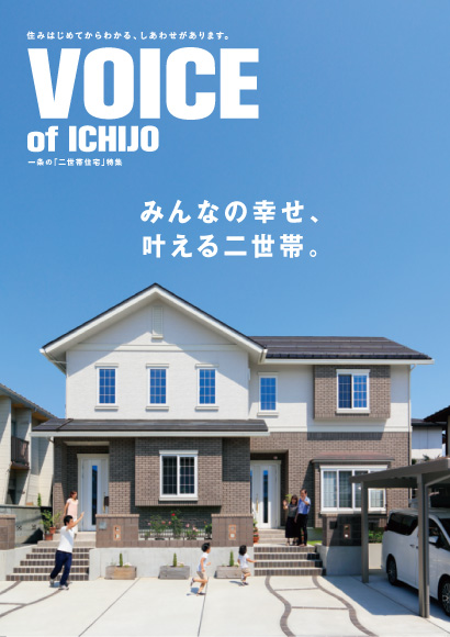 VOICE of ICHIJO二世帯住宅特集