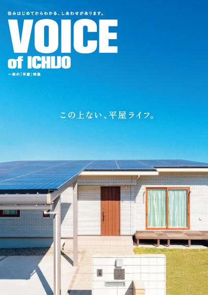 VOICE of ICHIJO平屋特集