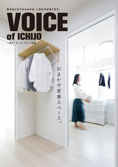 NEWVOICE of ICHIJOユーティリティ特集